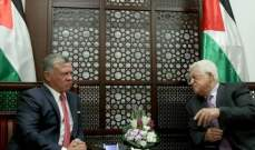 """""""وفا"""": محمود عباس والملك الأردني أكدا تمسكهما بمبادرة السلام العربية"""