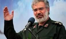 قائد بالحرس الثوري: اميركا عاجزة في مواجهة قدراتنا الدفاعية والامنية