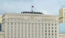 دفاع روسيا: نراقب تحرك المدمرة كارني الأميركية بعد دخولها البحر الأسود