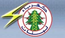 """""""كهرباء لبنان"""": عزل محطة المريسة الرئيسية غدا للقيام بأعمال صيانة"""