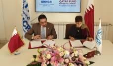 اتفاقية مشتركة بين مفوضية اللاجئين وصندوق قطر للتنمية لدعم النازحين بلبنان