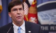 وزير الدفاع الأميركي بالوكالة: لا نقرع طبول الحرب مع إيران ومستمرون بحملة العقوبات عليها