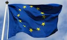 """الاتحاد الأوروبي ومجموعة """"ميركوسور"""" توصلا لاتفاق تجاري تاريخي بعد عقدين من المفاوضات"""