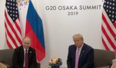 الكرملين: بوتين دعا ترامب لزيارة موسكو العام المقبل