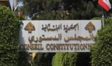 """مصادر للجمهورية: الأسماء المطروحة للمجلس الدستوري تصب لمصلحة """"الوطني الحر"""""""