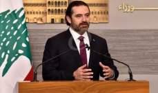 الحريري: إقرار قانون إنشاء الهيئة الوطنية لمكافحة الفساد خطوة اصلاحية اساسية