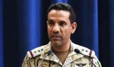 التحالف العربي: اعتراض وإسقاط طائرة مسيرة أطلقتها أنصار الله من صنعاء باتجاه السعودية