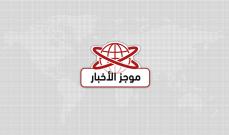 موجز الاخبار: محادثات لبنانية-عراقية في بغداد ودفعت لإدخال ابنها في الأمن العام بصفة ضابط