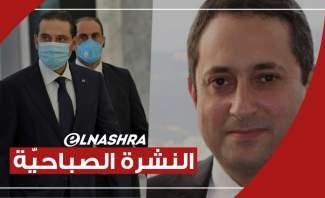 النشرة الصباحية: علوش يعلن ان الحريري سيعتذر وبيطار يرفض طلب هيئة مكتب مجلس النواب