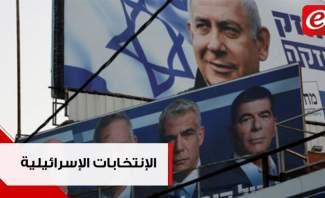 الإنتخابات الإسرائيلية: نكسة جديدة لنتنياهو
