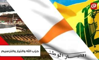 الجلسة الأولى لمفاوضات الترسيم غير المباشر: خلاف بين حزب الله والتيار الوطني الحر