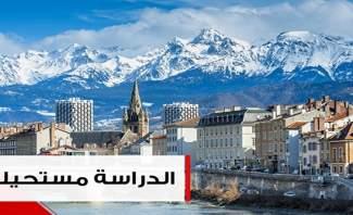هل أصبحت دراسة اللبنانيين في فرنسا مستحيلة؟