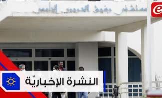 موجز الأخبار: 5 حالات بالحجر الصحي في المستشفى الحكومي ووزارة الزراعة جاهزة لمواجهة الجراد