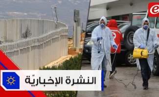 موجز الأخبار: اجتماع ثان لبحث ترسيم الحدود البحرية ورقم جديد لإصابات كورونا في لبنان