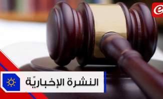 موجز الأخبار: 16 موقوفاً على ذمة التحقيق في ملابسات إنفجار بيروت