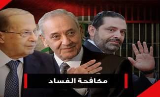 Trending بعد أكتر من 20 سنة ... وين الفاسد الأول في الجمهورية اللبنانية ؟