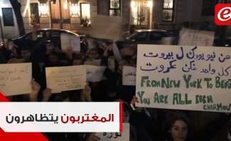 التظاهرات اللبنانية تعمّ العالم!