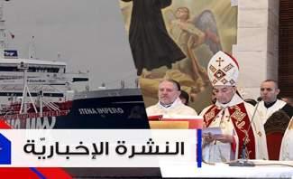 موجز الأخبار: الراعي يصلّي لنجاح الرئيس عون وحرب الناقلات بين ايران وبريطانيا مستمرة
