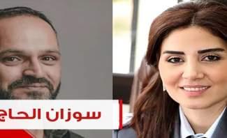 20 ساعة تحقيق مع سوزان الحاج قبل إنهاء خدماتها.. وعيتاني يعلّق