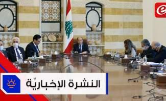 موجز الأخبار: دياب يتخوّف من توظيف صرخة الناس بالسياسة و50 إصابة جديدة بكورونا في لبنان #فترة_وبتقطع