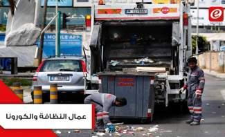 هل عمّال النظافة عرضة للإصابة بكورونا بسبب النفايات؟
