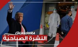 النشرة الصباحية: تسجيل 61 وفاة و4359 إصابة جديدة بكورونا وترامب يعلن استعداده لتسليم السلطة