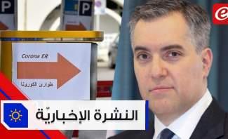 موجز الأخبار:أديب في بعبدا اليوم و7 وفيات و634 إصابة جديدة بكورونا في لبنان