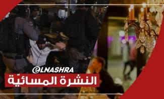 النشرة المسائية: أصحاب المطاعم يرفضون الإقفال بالأعياد ومواجهات بين الفلسطينيين والشرطة الاسرائيلية