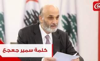 الكلمة الكاملة لرئيس حزب القوات اللبنانية سمير جعجع