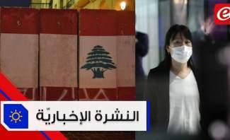 موجز الأخبار: إجراءات أمنية مشددة في وسط بيروت و830 مصاب بـ