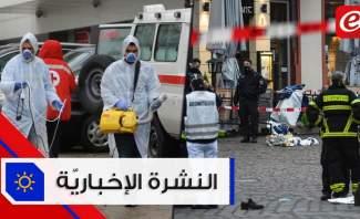 موجز الأخبار: تسجيل 1511 إصابة بفيروس كورونا وعملية دهس في المانيا