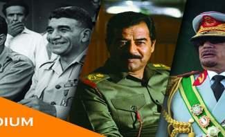 podium : إنقلابات عسكرية غيّرت العالم العربي!