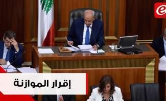 """مجلس النوّاب يقرّ موازنة 2019: """"ما خلق اللّي بدو يقتحمه"""" والحريري يعد بتسوية سياسية!"""