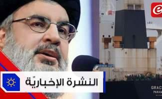 موجز الأخبار: نصرالله يصرّح بأن قرار حرب تموز كان أميركياً وناقلة إيران تتحرك بعد الإفراج عنها