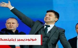 فولوديمير زيلينسكي: الكوميدي الذي أصبح رئيساً للجمهورية!