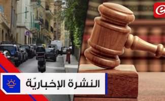 موجز الاخبار: العودة للحياة الشبه طبيعية في لبنان والتشكيلات القضائية وُقّعت