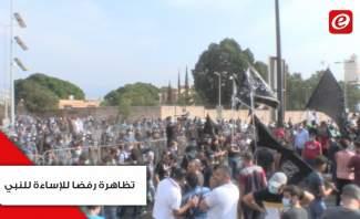تظاهرة منددة بالإساءة للنبي محمد وإشتباكات في محيط قصر الصنوبر