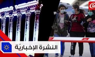 موجز الأخبار: لبنان يسجّل 3 إصابات جديدة بفيروس كورونا وإضاءة قلعة بعلبك بالأبيض #فترة_وبتقطع