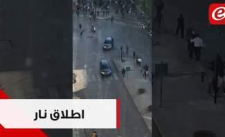 موكب أحد النواب أطلق النار بالتزامن مع مروره بين المتظاهرين في وسط بيروت