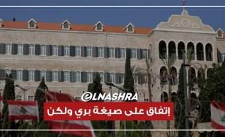 إنطلاق مبادرة جديدة لرأب الصدع الحكومي...