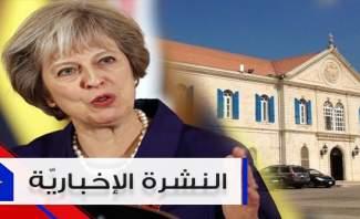 """موجز الأخبار: تعويل سياسي على حراك بكركي وبرلمان بريطانيا يرفض بالأغلبية خطة ماي بشأن """"بريكست"""""""