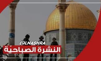 النشرة الصباحية: دريان يخشى الوصول إلى ثورة جياع وإسرائيل تعتزم شن معركة قوية على غزة لمدة أسبوع