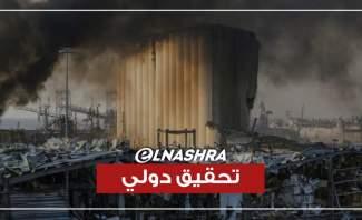 توسّع رقعة المطالبات بتحقيق دولي بجريمة تفجير مرفأ بيروت... فكيف يطبّق؟