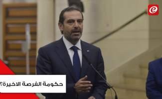 تشكيلة الحريري نهاية الاسبوع: حكومة الفرصة الاخيرة؟
