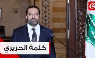 كلمة رئيس مجلس الوزراء سعد الحريري بعد جلسة الحكومة في قصر بعبدا
