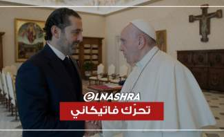 هل من تحرّك فاتيكاني لولادة الحكومة في لبنان؟