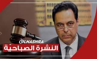 النشرة الصباحية: دياب اكد من قطر بأن لبنان بلغ حافة الانهيار الشامل وسلسلة أحكام للمحكمة العسكرية