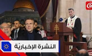 موجز الأخبار: الراعي دعا الشعب الى منح الحكومة فرصة وماكرون في القدس