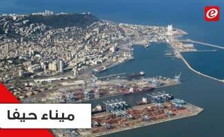 هل استفاد ميناء حيفا من تفجير مرفأ بيروت؟