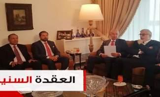 """""""اللقاء التشاوري"""" لتلفزيون """"النشرة"""": سنكون ضمن النتائج الايجابية لمبادرة الرئيس عون"""